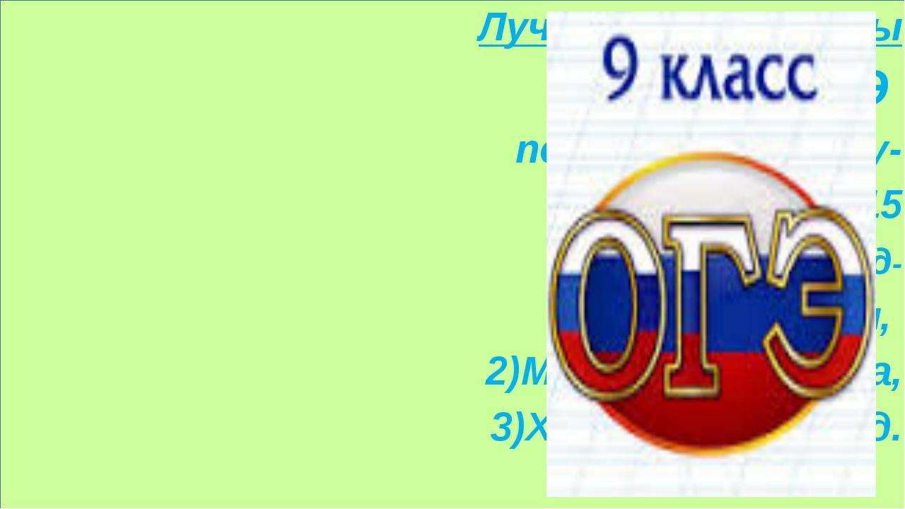 Лучшие результаты ОГЭ по русскому языку- 2014-2015 учебный год- 1) Асеева Ма...