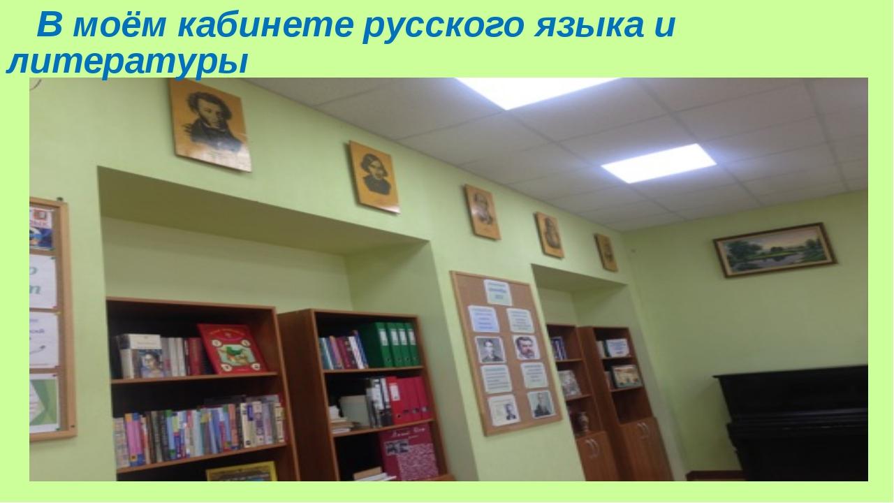 В моём кабинете русского языка и литературы