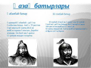Қазақ батырлары Қабанбай батыр Қаракерей Қабанбай - даңқты қолбасшы,батыр. Ая