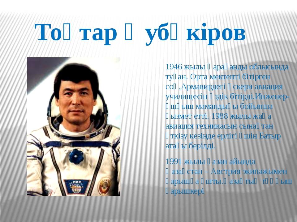 Тоқтар Әубәкіров 1946 жылы Қарағанды облысында туған. Орта мектепті бітірген...
