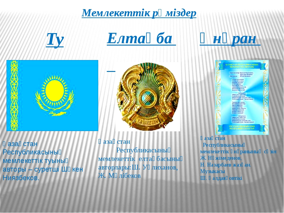 Мемлекеттік рәміздер Ту Елтаңба Әнұран Қазақстан Республикасының мемлекеттік...