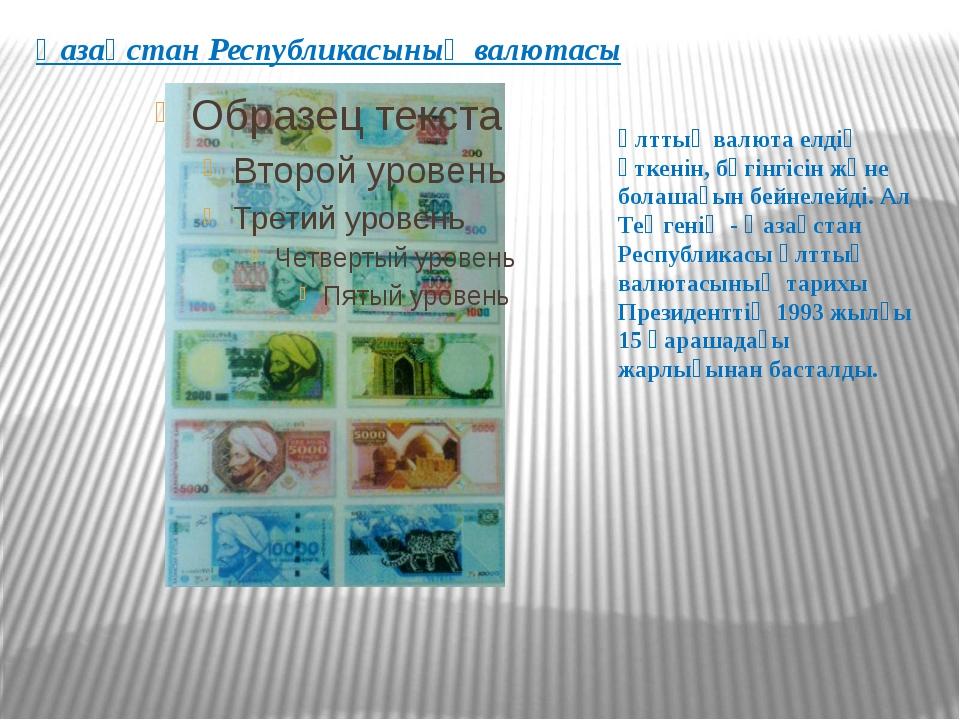 Қазақстан Республикасының валютасы Ұлттық валюта елдің өткенін, бүгінгісін жә...
