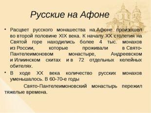 Русские на Афоне Расцвет русского монашества наАфоне произошел вовторой пол