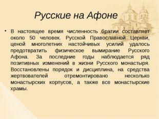 Русские на Афоне В настоящее время численность братии составляет около 50 чел