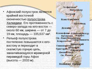 Афонский полуостров является крайней восточной оконечностьюполуострова Халк