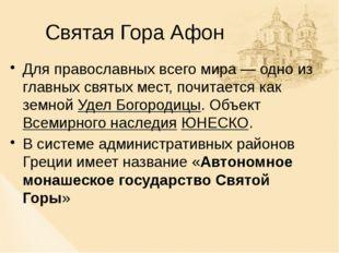 Святая Гора Афон Для православных всего мира— одно из главных святых мест, п