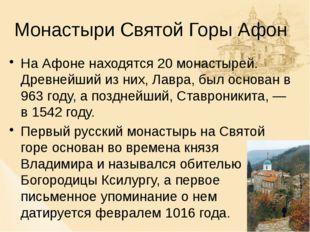 Монастыри Святой Горы Афон На Афоне находятся 20 монастырей. Древнейший из ни