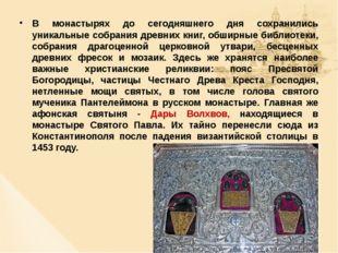 В монастырях до сегодняшнего дня сохранились уникальные собрания древних кни