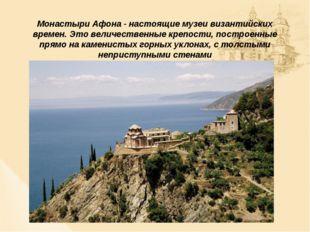 Монастыри Афона - настоящие музеи византийских времен. Это величественные кре