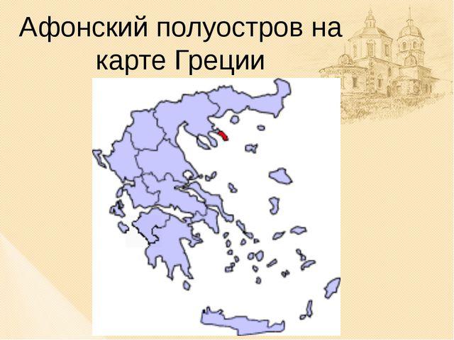 Афонский полуостров на карте Греции