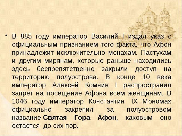 В 885 году император Василий I издал указ с официальным признанием того факт...