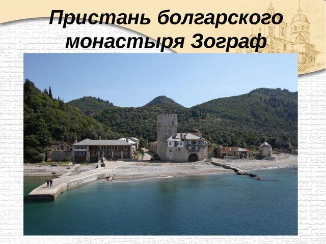 Пристань болгарского монастыря Зограф
