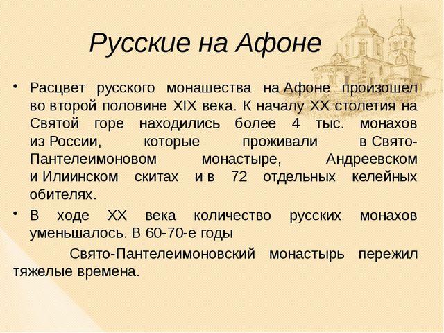 Русские на Афоне Расцвет русского монашества наАфоне произошел вовторой пол...