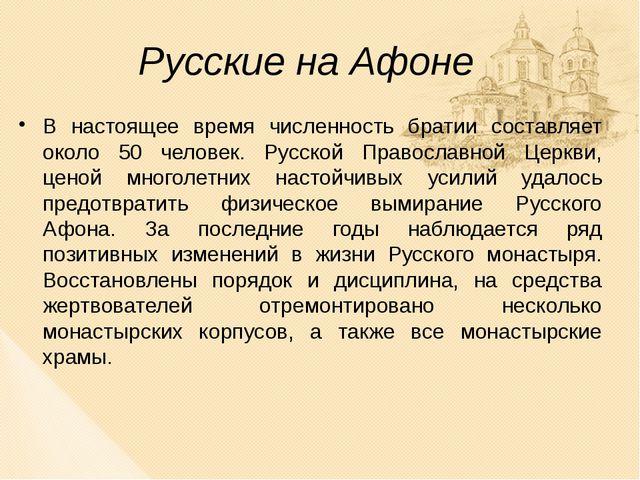 Русские на Афоне В настоящее время численность братии составляет около 50 чел...