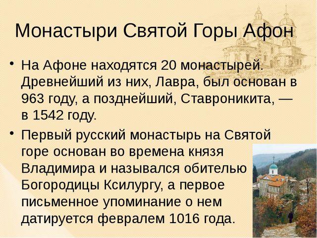 Монастыри Святой Горы Афон На Афоне находятся 20 монастырей. Древнейший из ни...