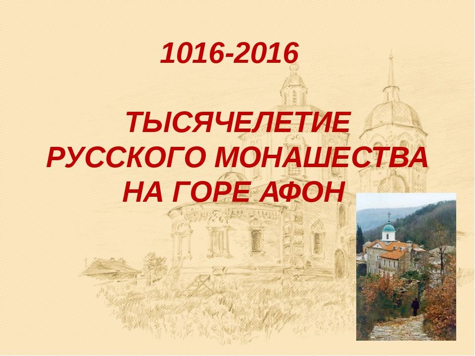 1016-2016 ТЫСЯЧЕЛЕТИЕ РУССКОГО МОНАШЕСТВА НА ГОРЕ АФОН