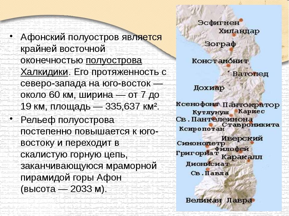 Афонский полуостров является крайней восточной оконечностьюполуострова Халк...