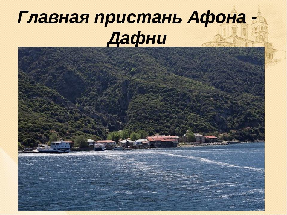 Главная пристань Афона - Дафни