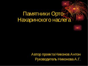 Памятники Орто-Нахаринского наслега Автор проекта Никонов Антон Руководитель