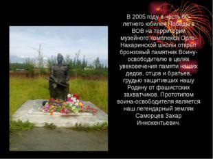 В 2005 году в честь 60-летнего юбилея Победы в ВОВ на территории музейного ко