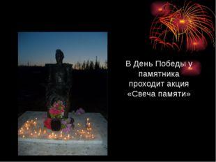 В День Победы у памятника проходит акция «Свеча памяти»