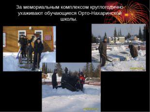 За мемориальным комплексом круглогодично ухаживают обучающиеся Орто-Нахаринск