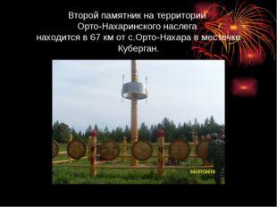 Второй памятник на территории Орто-Нахаринского наслега находится в 67 км от