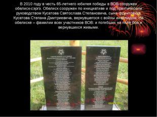 В 2010 году в честь 65-летнего юбилея победы в ВОВ сооружен обелиск-сэргэ. Об