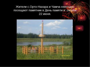 Жители с.Орто-Нахара и Чамча ежегодно посещают памятник в День памяти и скорб