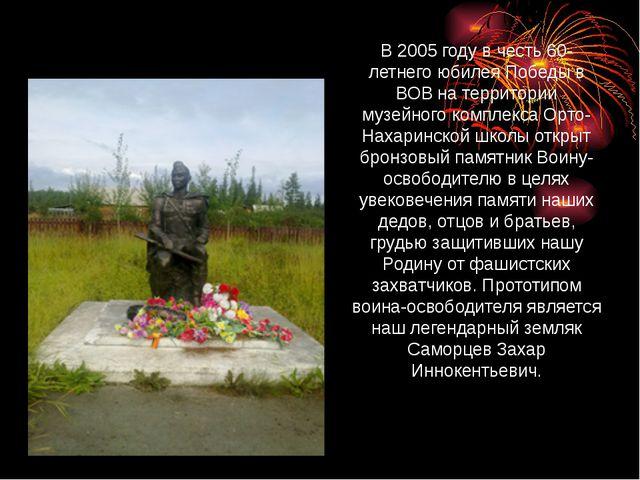 В 2005 году в честь 60-летнего юбилея Победы в ВОВ на территории музейного ко...