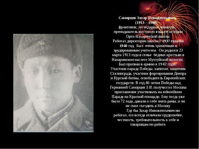 Саморцев Захар Иннокентьевич, (1913 – 1988) – фронтовик, легендарная личность...
