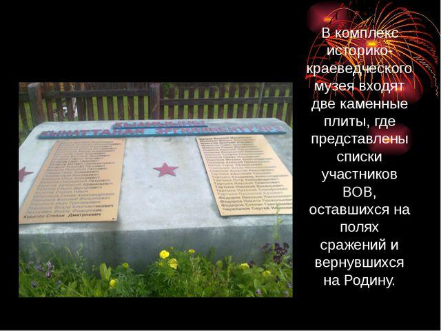 В комплекс историко-краеведческого музея входят две каменные плиты, где предс...