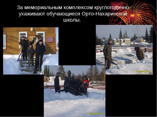 За мемориальным комплексом круглогодично ухаживают обучающиеся Орто-Нахаринск...