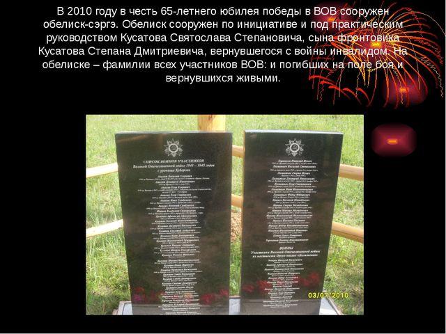 В 2010 году в честь 65-летнего юбилея победы в ВОВ сооружен обелиск-сэргэ. Об...
