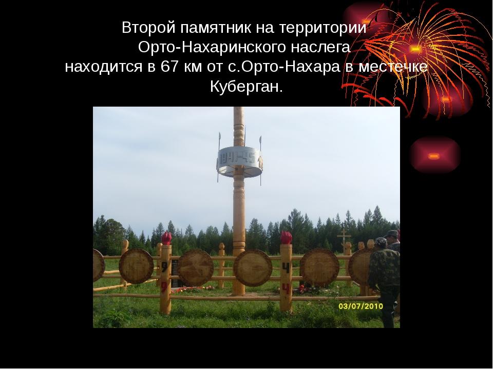 Второй памятник на территории Орто-Нахаринского наслега находится в 67 км от...