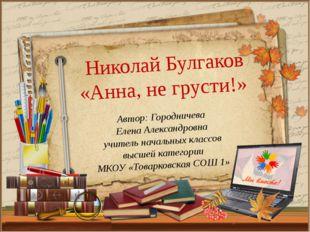 Автор: Городничева Елена Александровна учитель начальных классов высшей катег