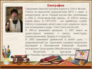 Биография Священник Николай Булгаков родился в 1950 в Москве. Учился на факу