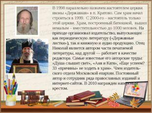 В 1998 параллельно назначен настоятелем церкви иконы «Державная» в п. Кратово