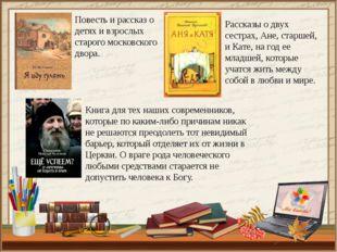 Повесть и рассказ о детях и взрослых старого московского двора. Книга для тех
