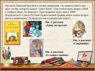 Писатель Николай Булгаков в жизни священник. Он написал книгу про двух сестёр