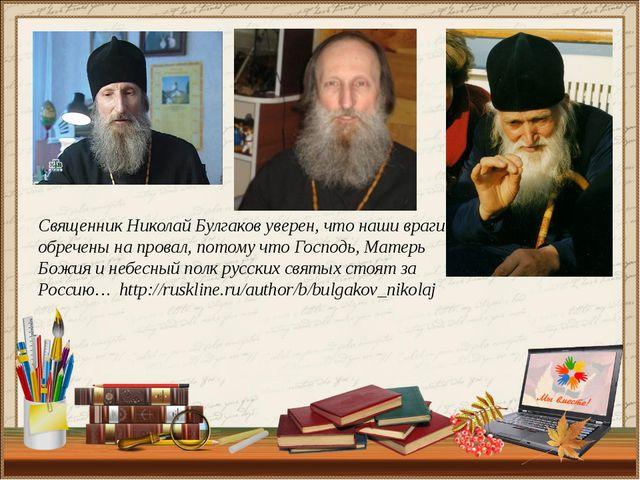 Священник Николай Булгаков уверен, что наши враги обречены на провал, потому...