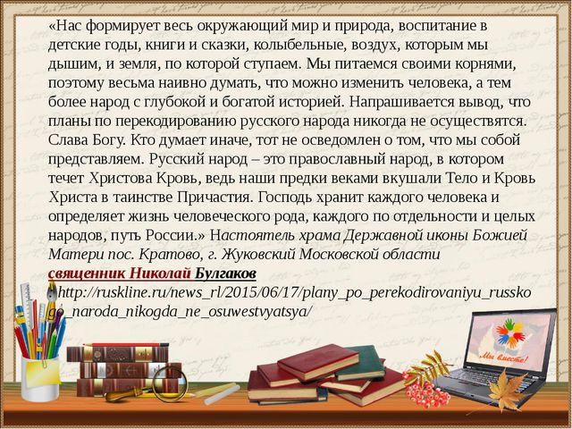«Нас формирует весь окружающий мир и природа, воспитание в детские годы, книг...