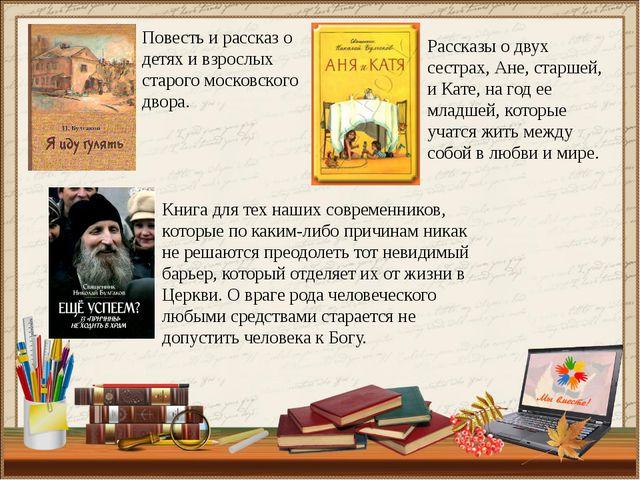 Повесть и рассказ о детях и взрослых старого московского двора. Книга для тех...