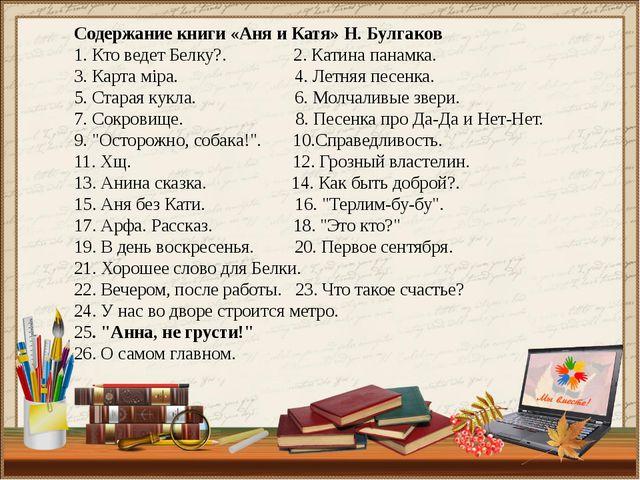 Содержание книги «Аня и Катя» Н. Булгаков 1. Кто ведет Белку?. 2. Катина пан...