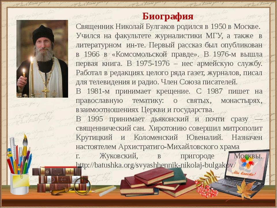 Биография Священник Николай Булгаков родился в 1950 в Москве. Учился на факу...