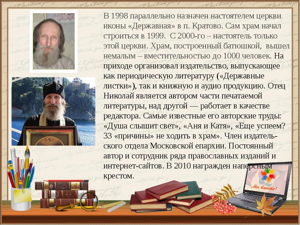 В 1998 параллельно назначен настоятелем церкви иконы «Державная» в п. Кратово...
