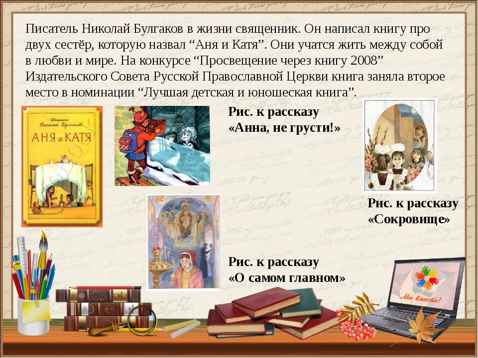 Писатель Николай Булгаков в жизни священник. Он написал книгу про двух сестёр...