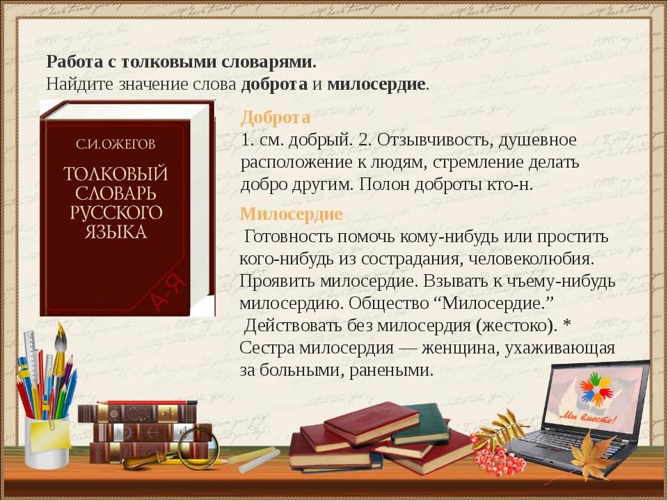 Работа с толковыми словарями. Найдите значение слова доброта и милосердие. Д...