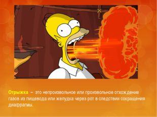 Отрыжка – это непроизвольное или произвольное отхождение газов из пищевода