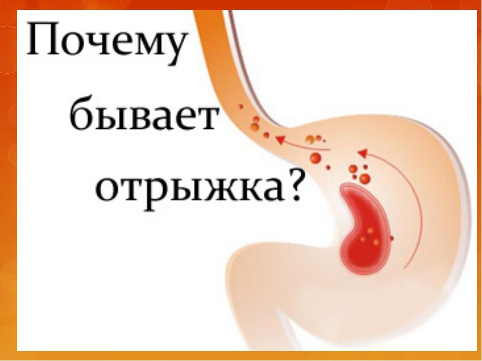 "Презентация на тему ""Заболевания органов пищеварения"""